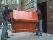 Перевозка - Мебели.Пианино, Рояля, Сейфов.