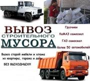 ЗИЛ Самосвал вывоз Утилизация мусора мебели