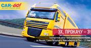Транспортная компания «Car-Go»,  перевозк/*а и доставка груза по России