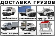Квартирный переезд. Грузовое такси Омск