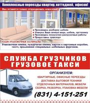 Грузчики Газели Нижний Новгород